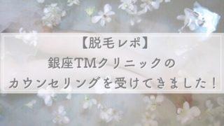 銀座TMカウンセリングサムネイル