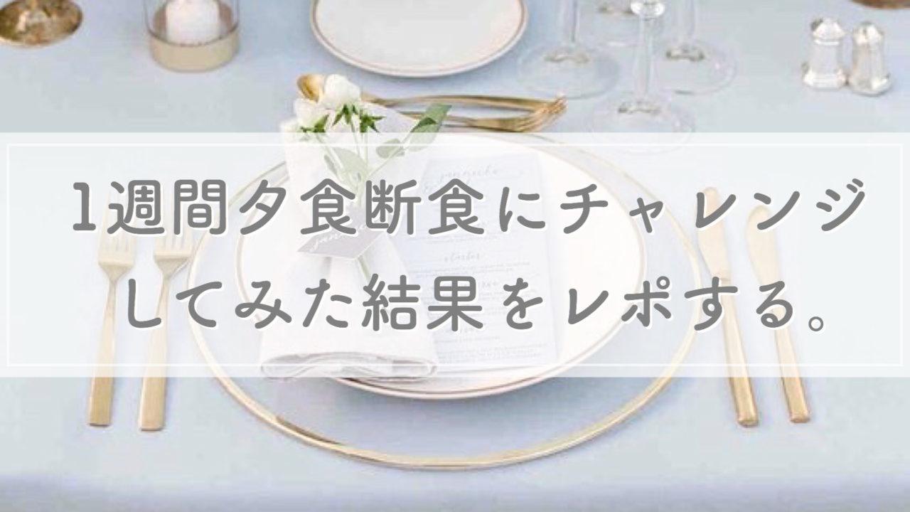 断食 夕食